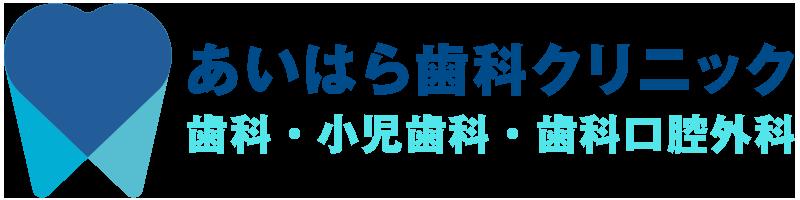 公式【あいはら歯科クリニック】愛媛県松山市朝生田町の歯科医院・歯医者